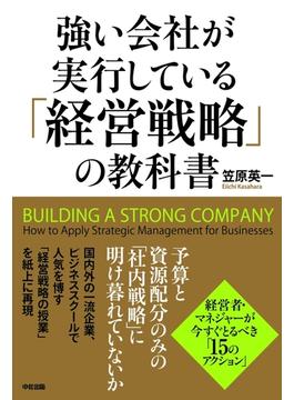 強い会社が実行している「経営戦略」の教科書(中経出版)