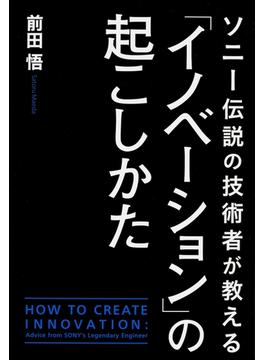 ソニー伝説の技術者が教える「イノベーション」の起こしかた(中経出版)