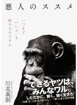 悪人のススメ(中経出版)