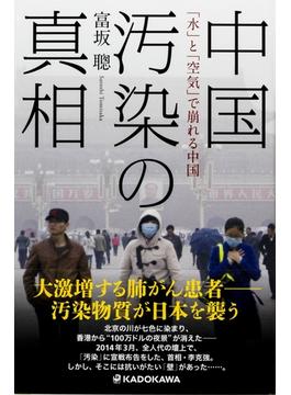 中国汚染の真相(中経出版)