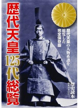 歴代天皇125代総覧(新人物文庫)