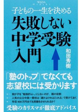 子どもの一生を決める 失敗しない中学受験入門(中経出版)