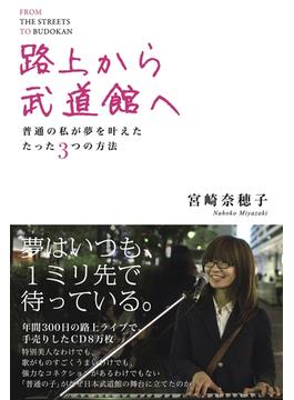 路上から武道館へ 普通の私が夢を叶えたたった3つの方法(中経出版)