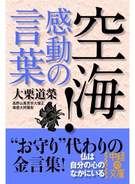 空海! 感動の言葉(中経の文庫)