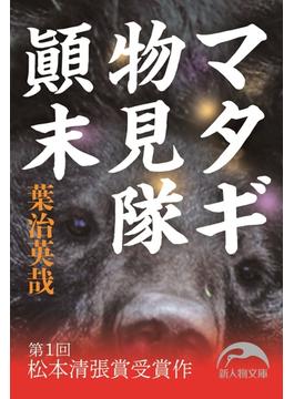 マタギ物見隊顛末(新人物文庫)