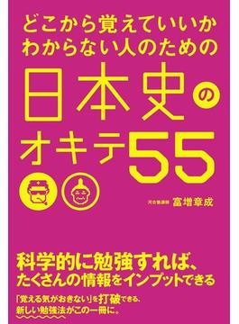 どこから覚えていいかわからない人のための 日本史のオキテ55(中経出版)
