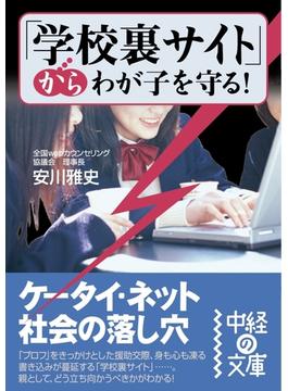 「学校裏サイト」からわが子を守る!(中経の文庫)