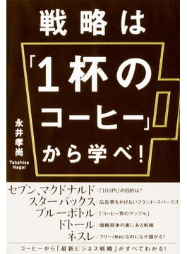 戦略は「1杯のコーヒー」から学べ!(中経出版)