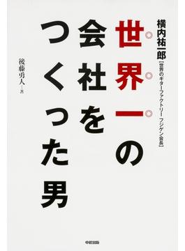 世界一の会社をつくった男(中経出版)