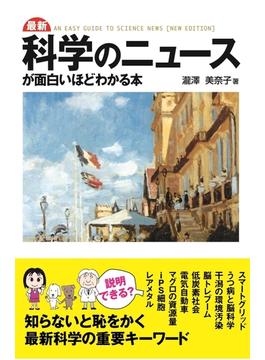 最新 科学のニュースが面白いほどわかる本(中経出版)