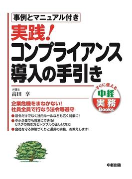 実践! コンプライアンス導入の手引き(中経出版)