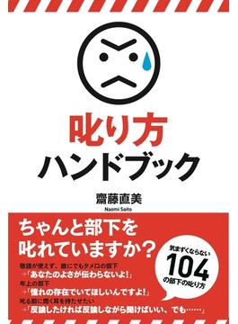 叱り方ハンドブック(中経出版)
