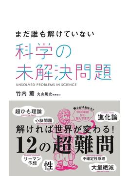 まだ誰も解けていない 科学の未解決問題(中経出版)