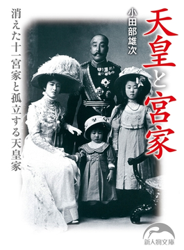 天皇と宮家(新人物文庫)