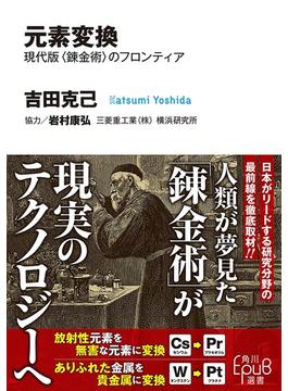 元素変換 現代版〈錬金術〉のフロンティア(角川EPUB選書)