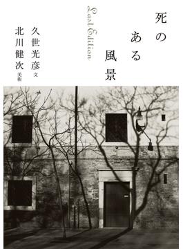 死のある風景 Last Edition(中経出版)
