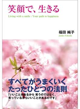 笑顔で、生きる(中経出版)