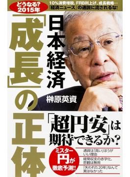 【どうなる?2015年】日本経済「成長」の正体(中経出版)