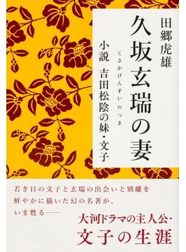 久坂玄瑞の妻 小説 吉田松陰の妹・文子(中経出版)