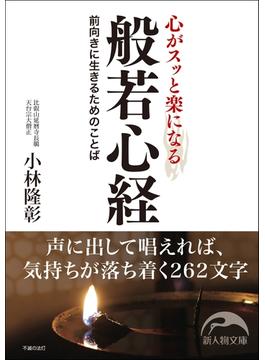 心がスッと楽になる般若心経(新人物文庫)