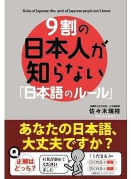 9割の日本人が知らない「日本語のルール」(中経出版)