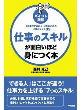 [ポイント図解]仕事のスキルが面白いほど身につく本(中経出版)