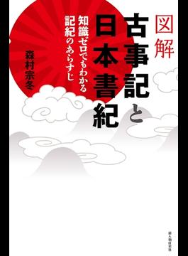 図解 古事記と日本書紀(中経出版)
