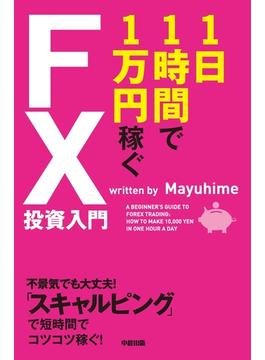 1日1時間で1万円稼ぐFX投資入門(中経出版)