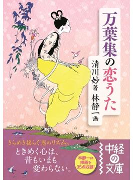 万葉集の恋うた(中経の文庫)