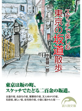 スケッチで楽しむ 東京の坂道散歩(新人物文庫)