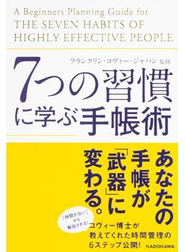 7つの習慣に学ぶ手帳術(中経出版)