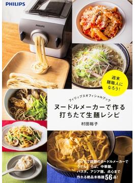 フィリップスオフィシャルブック ヌードルメーカーで作る打ちたて生麺レシピ(中経出版)
