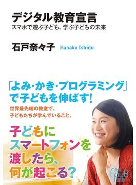 デジタル教育宣言 スマホで遊ぶ子ども、学ぶ子どもの未来(角川EPUB選書)
