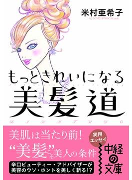 もっときれいになる 美髪道(中経の文庫)