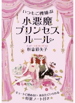 いつもご機嫌な 小悪魔プリンセスルール(中経の文庫)