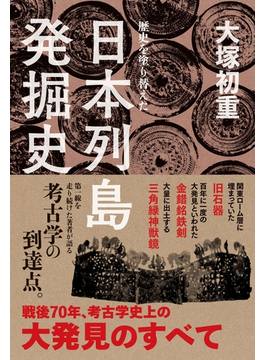 歴史を塗り替えた 日本列島発掘史(中経出版)