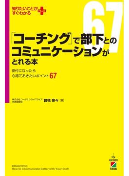 「コーチング」で部下とのコミュニケーションがとれる本(中経出版)