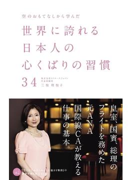 空のおもてなしから学んだ世界に誇れる日本人の心くばりの習慣34(中経出版)