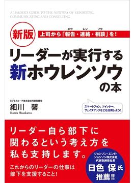 新版 リーダーが実行する新ホウレンソウの本(中経出版)
