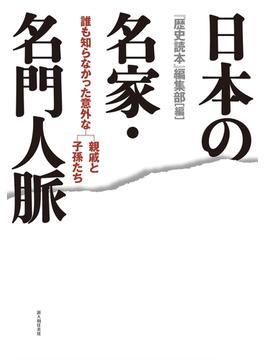 日本の名家・名門人脈(中経出版)