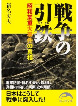 戦争の引鉄(新人物文庫)