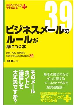 ビジネスメールのルールが身につく本(中経出版)