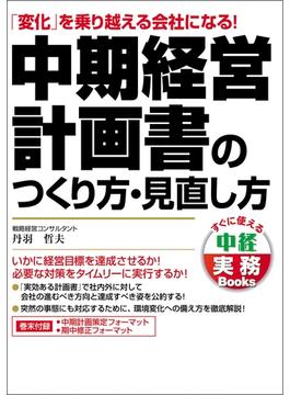 中期経営計画書のつくり方・見直し方(中経出版)