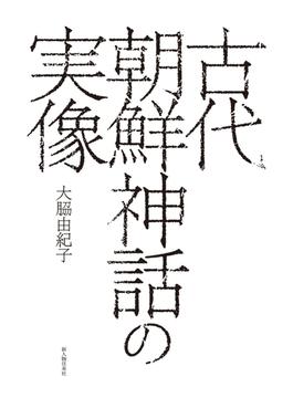 古代朝鮮神話の実像(中経出版)