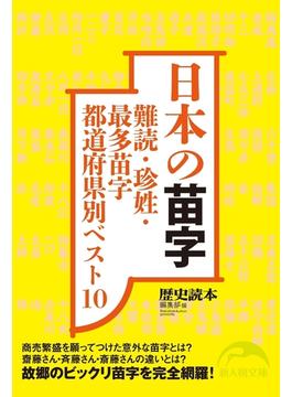 日本の苗字(新人物文庫)