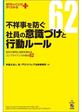 不祥事を防ぐ社員の意識づけと行動ルール(中経出版)