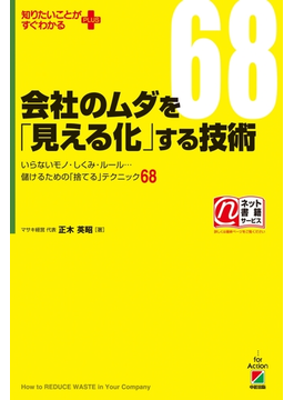 会社のムダを「見える化」する技術(中経出版)