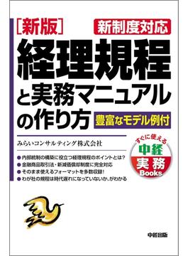 [新版]経理規程と実務マニュアルの作り方(中経出版)