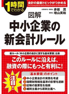 図解 中小企業の新会計ルール(中経出版)