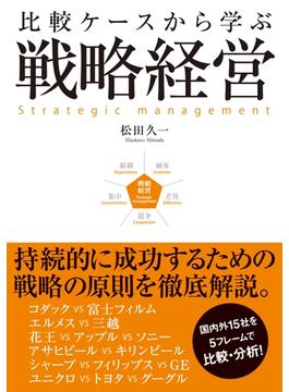 比較ケースから学ぶ戦略経営(中経出版)